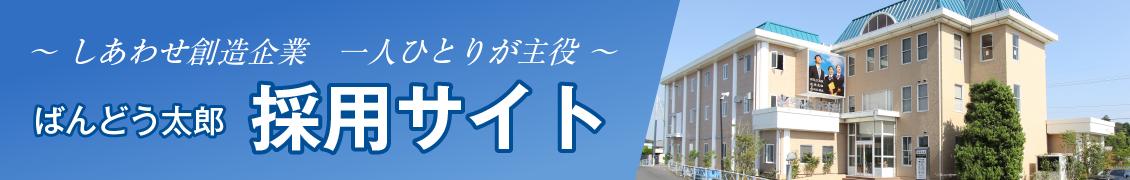 しあわせ創造企業坂東太郎採用サイト