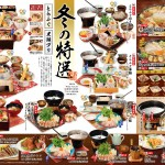 2016冬家族レストラン_中面OUT