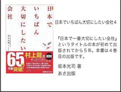 著作情報:日本でいちばん大切にしたい会社