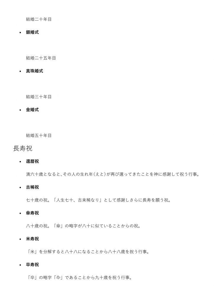日本の慶事②