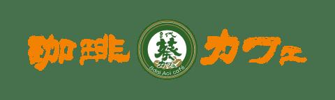 珈琲 葵カフェ