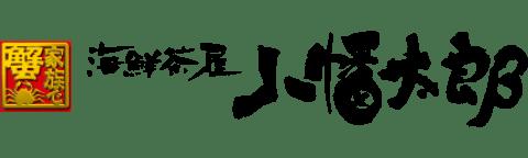 海鮮茶屋 八幡太郎