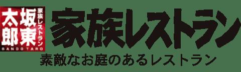 家族レストラン 坂東太郎
