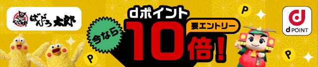 坂東太郎グループ dポイントスタートキャンペーン