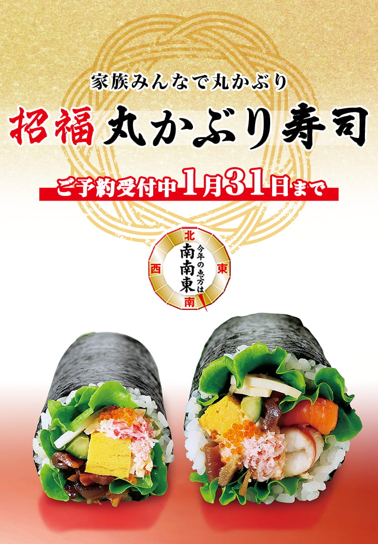家族みんなで丸かぶり 丸かぶり寿司 今年の恵方は南南東 ご予約受付中(1月31日まで)