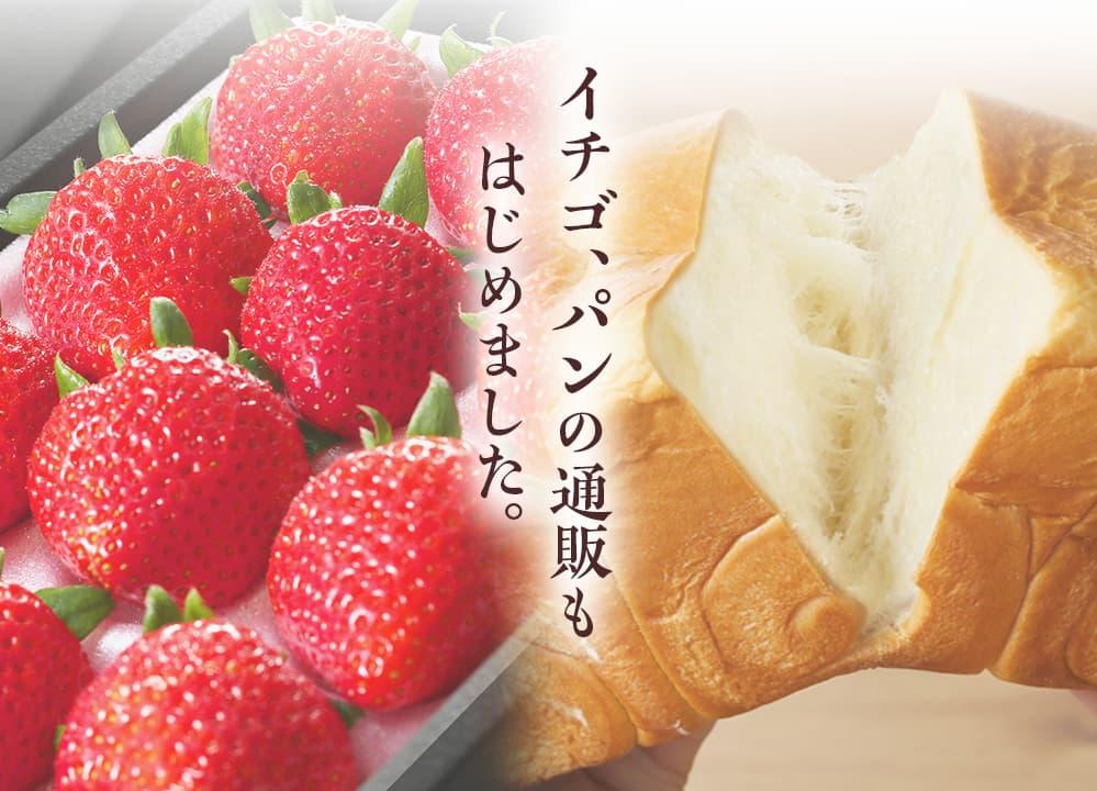 イチゴ、パンの通販もはじめました。