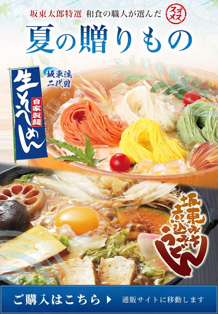 坂東太郎特選 和食の職人が選んだ夏の贈りもの