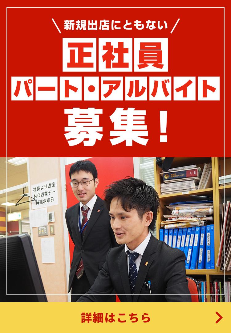 新規出店にともない 正社員 パート・アルバイト募集!